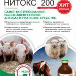 Nitox